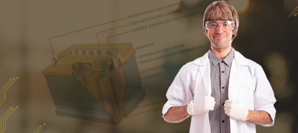 Тяговые свинцово-кислотные аккумуляторы: общие сведения.